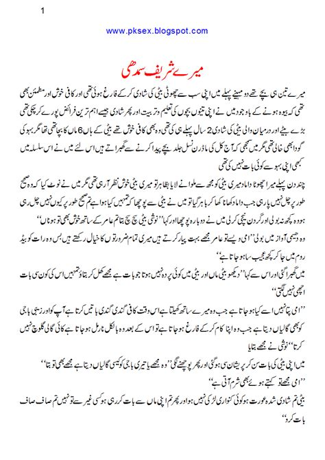 Geo Showbiz Mere Sharif Samdhi
