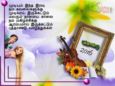 hppy new year 2018 kavithai 551 1 tamil happy new year kavithaigal kavithaitamil