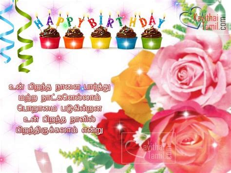 Wedding Anniversary Wishes Kavithai In Tamil
