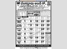 Venkatrama & Co Telugu Calendar 2018, Rasi Phalalu 2018 in