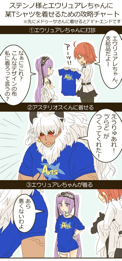 Fujimaru Ritsuka Euryale And Asterios Fate And 2 More