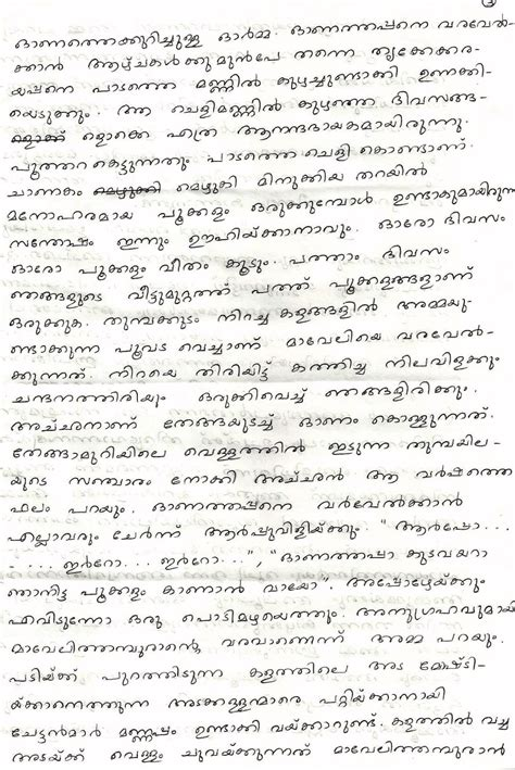 onam festival essay in malayalam language origin