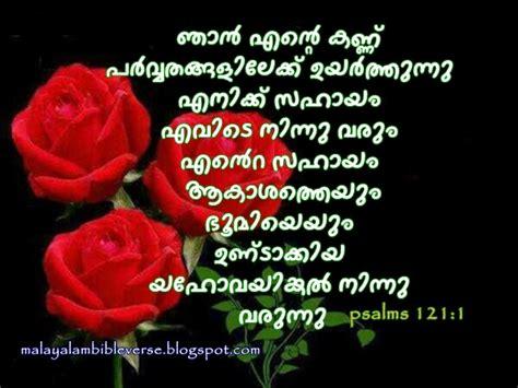 Happy birthday wishes in malayalam. Malayalam & English Bible Verses