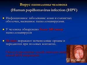 Вирус папилломы 6 и 11 лечение