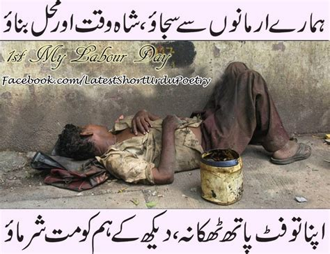 st  labour day poetry latest short urdu poetry