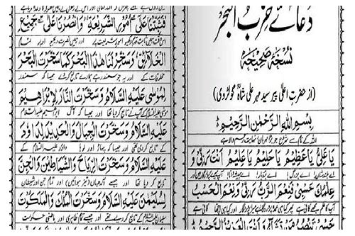 Hizbul bahr urdu download :: windscavtalti