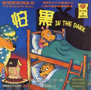 The Berenstain Bears Series 1(30 Books) Chinese Books