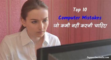 10 Computer Mistakes Jo Kisi Bhi User Ko Nahi Karni Chahiye