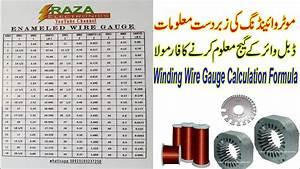 Ceiling Fan Wire Gauge
