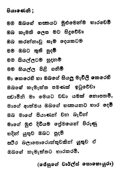 Sinhala Quotes About Friendship. QuotesGram