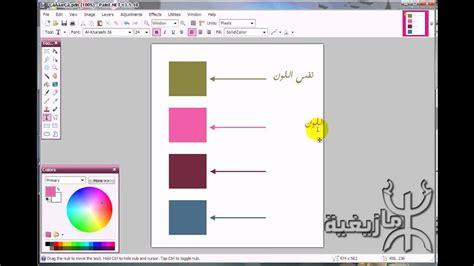 شرح أداة انتقاء الألوان color picker برنامج paint net