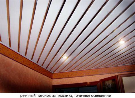 comment refaire un plafond abime 224 boulogne billancourt