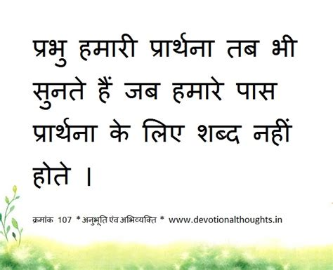 Feeling Good Quotes In Hindi