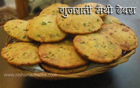 gujarati methi dhebra recipe nishamadhulikacom