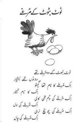 urdu poems  kids     images urdu