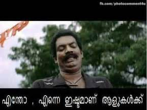 Funny Malayalam Facebook Comments