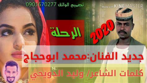وبالتالي، يوفر تقويم المسلم لعام 2021 نظرة عامة تقريبية للتواريخ الإسلامية القادمة لأن بداية كل شهر تعتمد على رؤية القمر. جديد الفنان محمد ابو حجاج الرحلة 2020 - YouTube