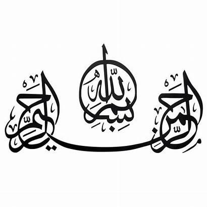 Calligraphy Islamic Clip Muslim Designs Clipart