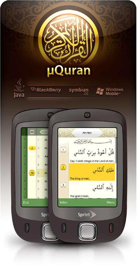mobile quran uquran micro quran reciter java enabled phones smart