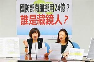 《TAIPEI TIMES》 KMT presses Tsai's office over scandal - 自由 ...