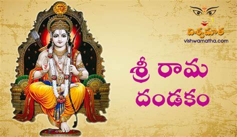 Sri Rama Dandakam Lyrics In Telugu