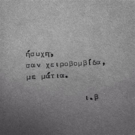 greek quotes quiet   grenade  eyes dont