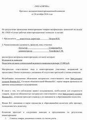 протокол комиссии по высвобождению работников в связи с сокращением