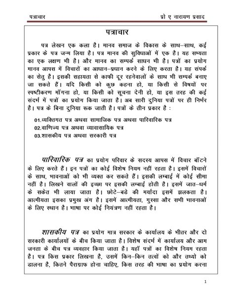 write  business letter  hindi