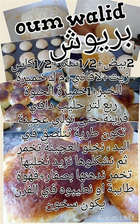 de cuisine arabe recettes sucrées de quot oum walid quot اطباق ام وليد