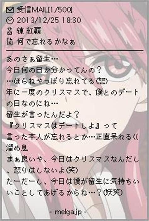 練 紅 炎 夢 小説