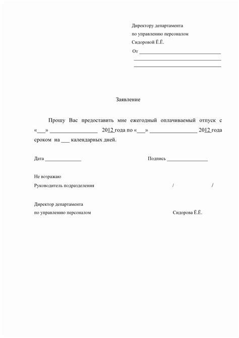 Образец заявления договора купли продажи транспортного средства