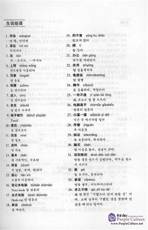 intermediate chinese conversation  korean translation