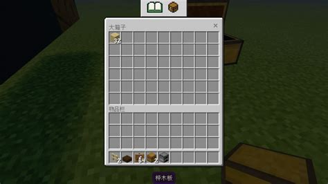Inventory Interactivity Texture Pack Minecraft Pe