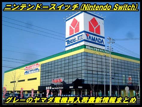 ヤマダ 電機 switch ライト