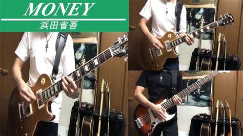 浜田 省吾 money 歌詞