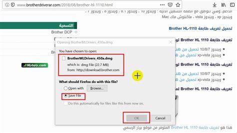 لتثبيت ملفات طابعة brother hl 1110 يرجى اتباع الخطواط التالية : طريقة تحميل تعريف طابعة Brother HL 1110 - YouTube