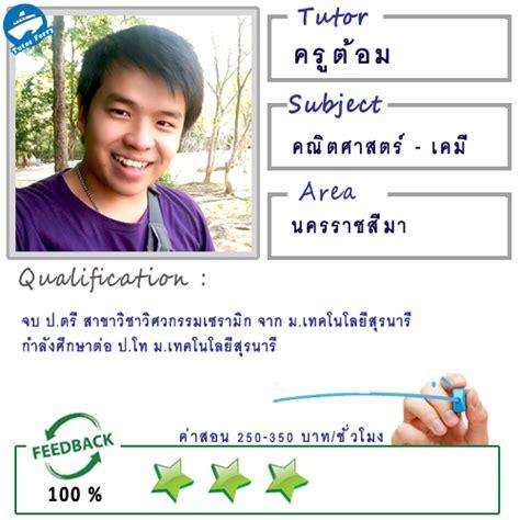 ครูต้อม ( ID : 10791 ) สอนคณิตศาสตร์ เคมี   อันดับ1 ครูสอน ...