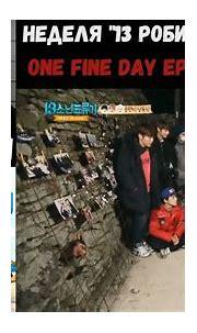 Реакция на SEVENTEEN One Fine Day Ep.8 [Озвучка SOFTBOX ...