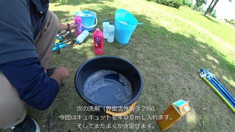 シャボン 玉 液 作り方