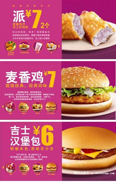 麦当劳菜单 麦当劳天天超值早餐 麦当劳半价 麦当劳宅急送(2)_麦当劳(McDonalds)品牌圈_圈子-中国时尚品牌网