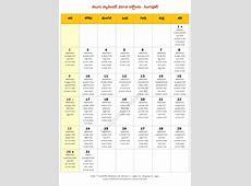 Telugu Calendar Singapore 2016 October PDF Telugu