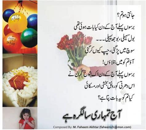 birthday wishes   friends korner urdu photo gallery