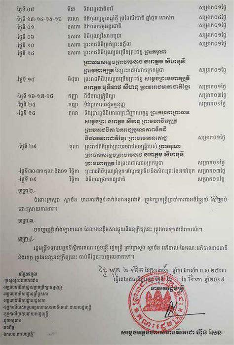 public holidays cut   cambodia news english
