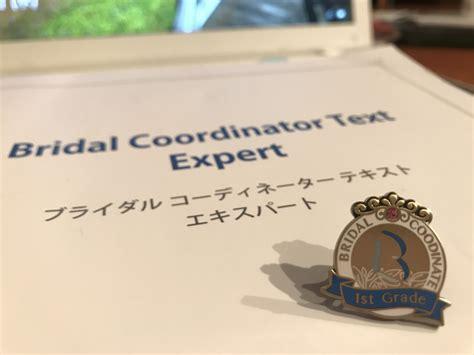 ブライダル コーディネート 技能 検定
