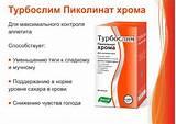 Лекарство для похудения орсотен инструкция