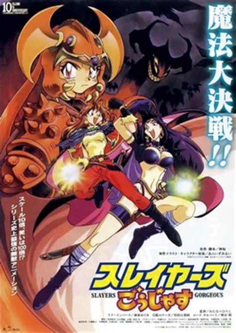 film anime naga slayers gorgeous wikipedia