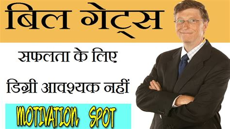 Bill Gates Success Story In Hindi   Bill Gates Biography ...