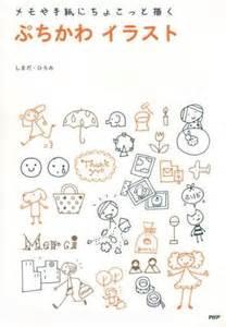 Japanese Drawing Book Illustration