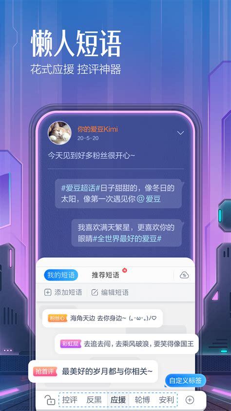 百度输入法下载2021安卓最新版_手机app官方版免费安装下载_豌豆荚
