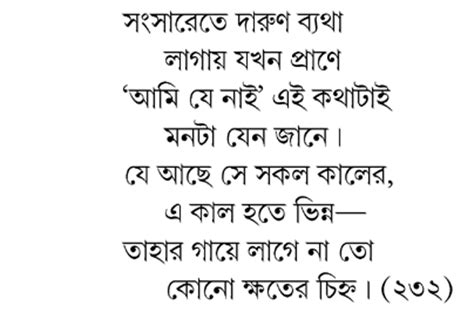 Love Quotes In Bengali Script
